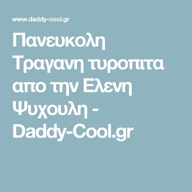 Πανευκολη Τραγανη τυροπιτα απο την Ελενη Ψυχουλη - Daddy-Cool.gr