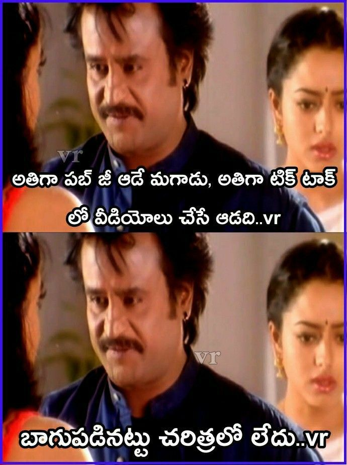 Funny Saved By Sriram Jokes Images Telugu Jokes Best Funny Jokes