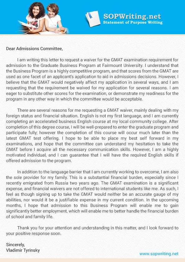 how to write a gmat waiver request letter