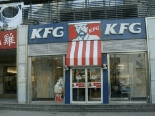 Kentucky Fried…Grains? 23 Terrible Knockoffs • Page 2 of 5 • BoredBug