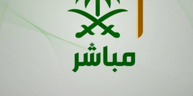 إطلاق قناة السعودية مباشر لمتابعة قمم مكة المكرمة وهنا الترددات Letters Symbols