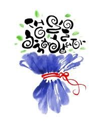 캘리그라피 축하문구에 대한 이미지 검색결과