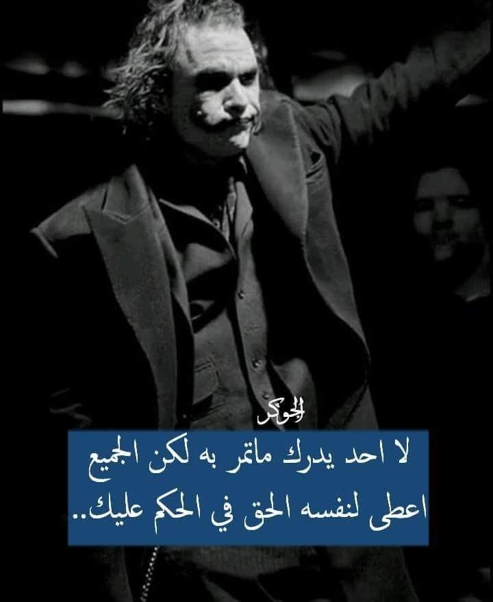 Pin By Aurora Guapa On Bien Dit Joker Joker Quotes Arabic Love Quotes Arabic Quotes