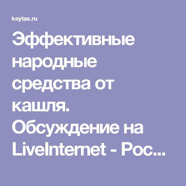 Эффективные народные средства от кашля. Обсуждение на LiveInternet - Российский Сервис Онлайн-Дневников