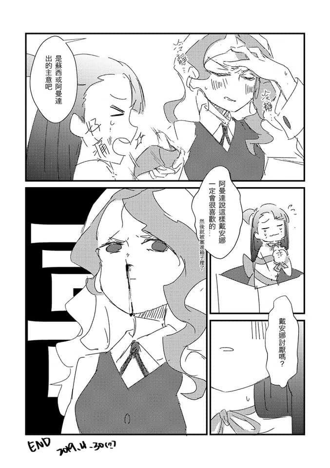 Diakko 3 3 My Little Witch Academia Little Witch Academy Yuri Comics