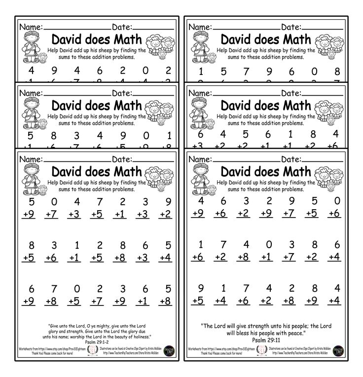 Excited To Share This Item From My Etsy Shop David Does Math First Grade First Grade Math Worksheets First Grade Math Kindergarten Math Worksheets Addition