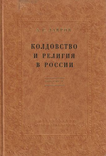 Лавров А.С. Колдовство и религия в России
