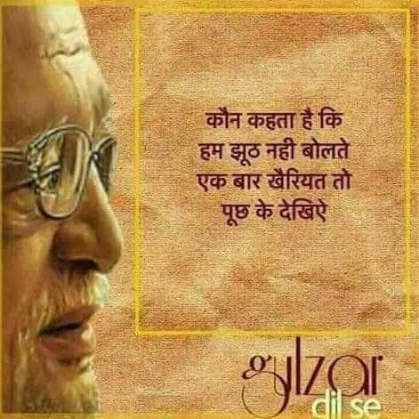 25 best ideas about gulzar poetry on pinterest hindi quotes mirza ghalib and marathi status love