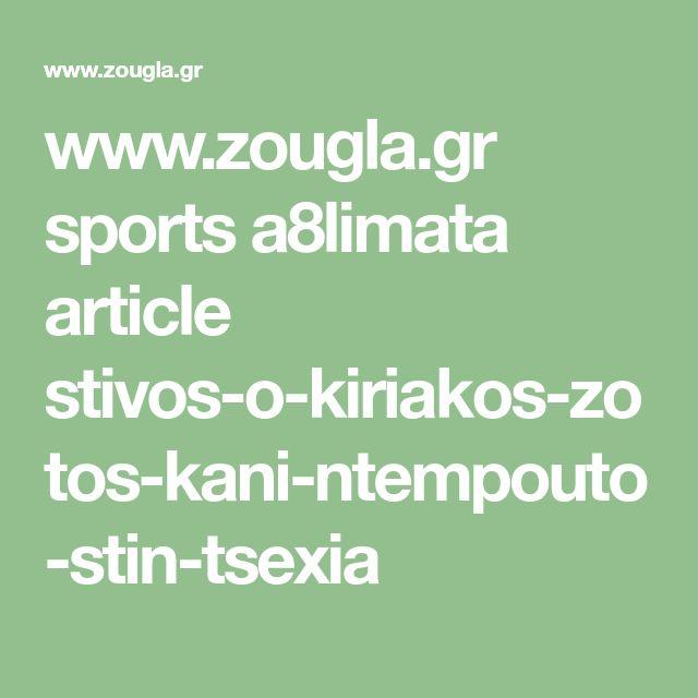 www.zougla.gr sports a8limata article stivos-o-kiriakos-zotos-kani-ntempouto-stin-tsexia