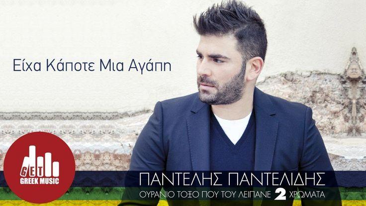 Eixa Kapote Mia Agaph - Pantelis Pantelidis (Official)