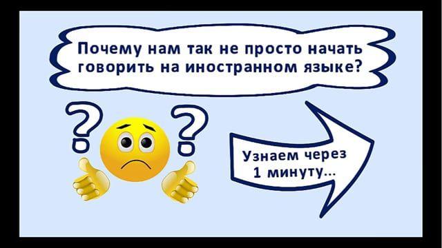 Почему нам так не просто начать говорить на иностранном языке