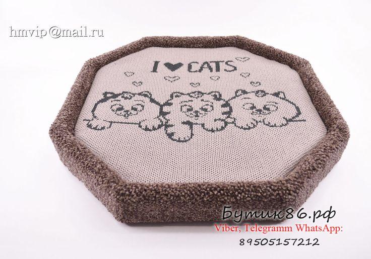 Лежанка коту. Оригинальная лежанка для кота, кошки, котенка, маленькой собачки. В центре под вязаным пледом находится поролон. Животному очень комфортно и приятно лежать.
