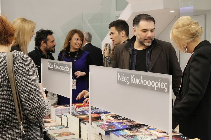 Από Αριστερά: Η Διευθύντρια Δημοσίων Σχέσεων Πόπη Γαλάτουλα, ο συγγραφέας Γιώργος Λεμπέσης, η Διευθύντρια Μάρκετινγκ Κλειώ Ζαχαριάδη, ο Εμπορικός Διευθυντής Νίκος Ψυχογιός, ο Γρηγόρης Αρναούτογλου και η Νίνα Ψυχογιού.