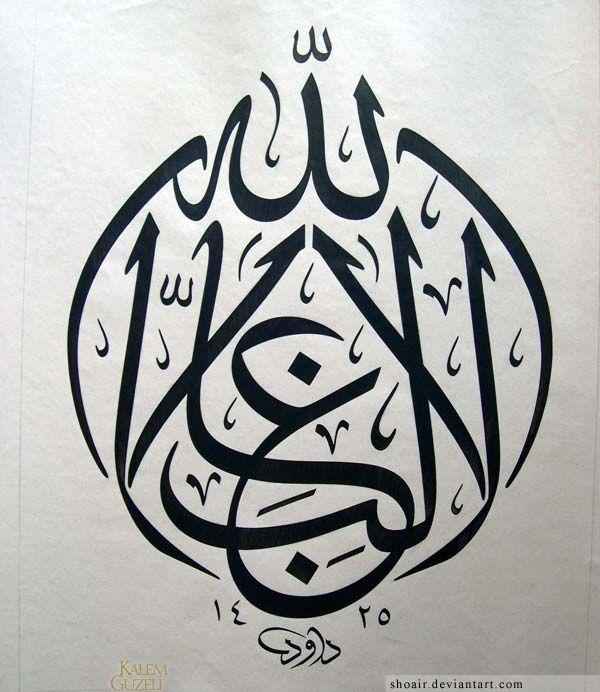 calligrapher Dawood Becktash 5 by ACalligraphy on deviantART