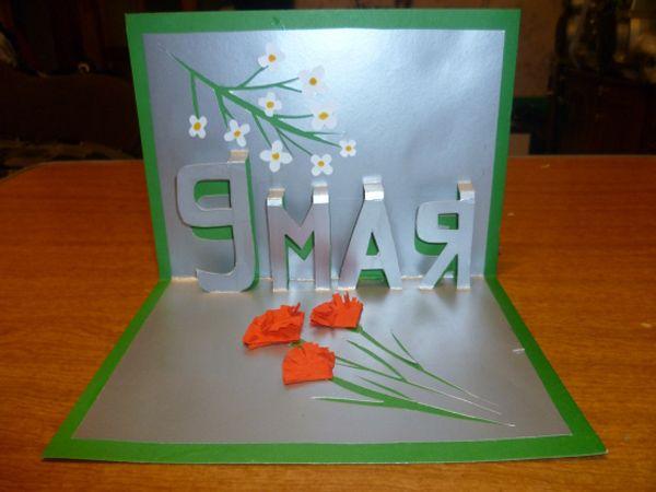 Днем рождения, изготовление объемной открытки своими руками на 9 мая