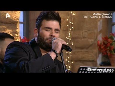 Παντελής Παντελίδης | Είχα κάποτε μια αγάπη (Στην υγειά μας)(Παραμονή Χριστουγέννων 24/12/2015) - YouTube