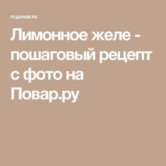 Лимонное желе - пошаговый рецепт с фото на Повар.ру