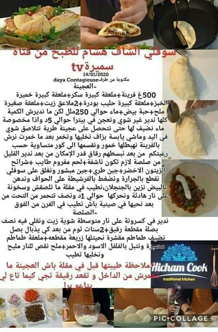 Pin By اميرة زوجي On Cuisine Algerian Recipes Cooking Recipes Recipes