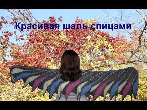 Красивая шаль спицами. Часть 1 Вязание с LusiTen - YouTube