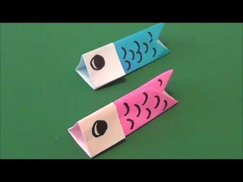 こいのぼり 折り紙 箸置きにもなるよHow to make a carp streamer.