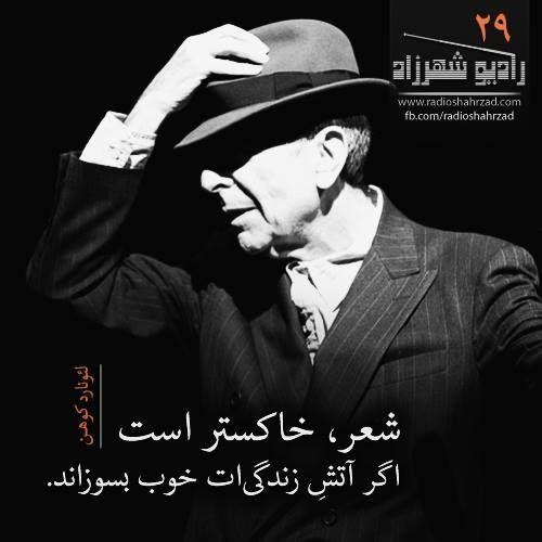 #رادیوشهرزاد #RadioShahrzad