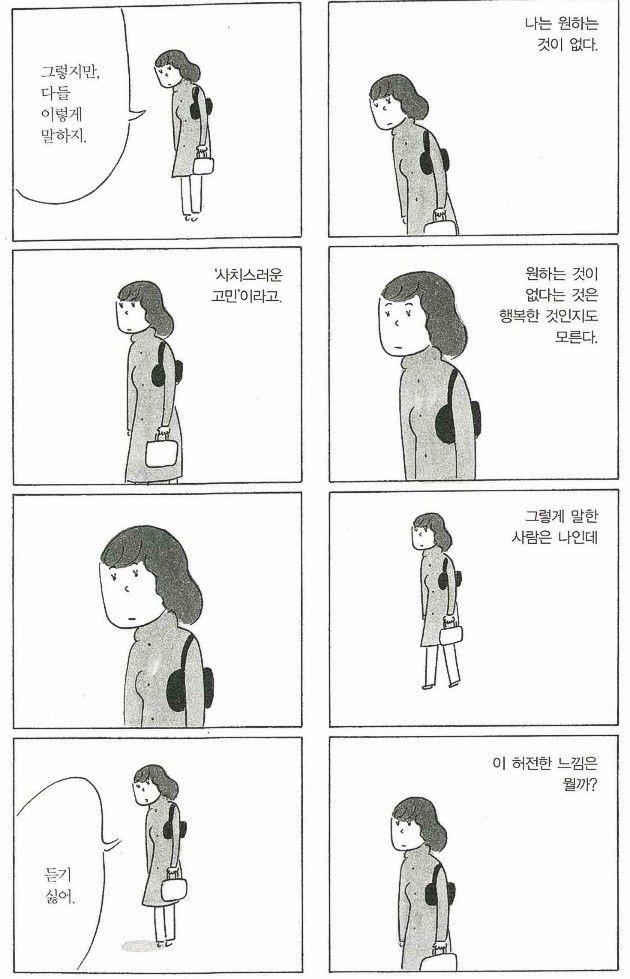 [만화]마스다 미리/내가 정말 원하는 건 뭐지?/여자공감만화/ - 김자네 싸이홈