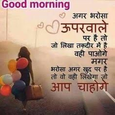 Here is collection of beautiful and latest good morning shayari image in hindi. You can share these beautiful good morning hindi shayari image with your friends on whatsapp and facebook. 	Beautiful shayari with images, share this beautiful shayari.2. Good morning hindi shayari photo for...
