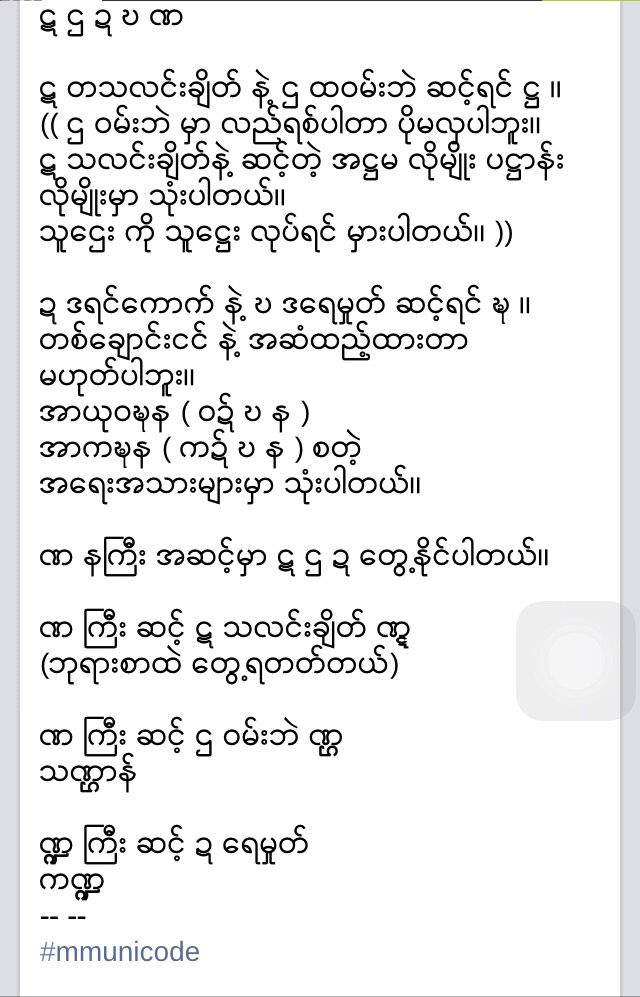 Typing stacks in burmese language