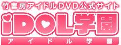 水着も着エロも!竹書房アイドルDVD公式サイト   アイドル学園