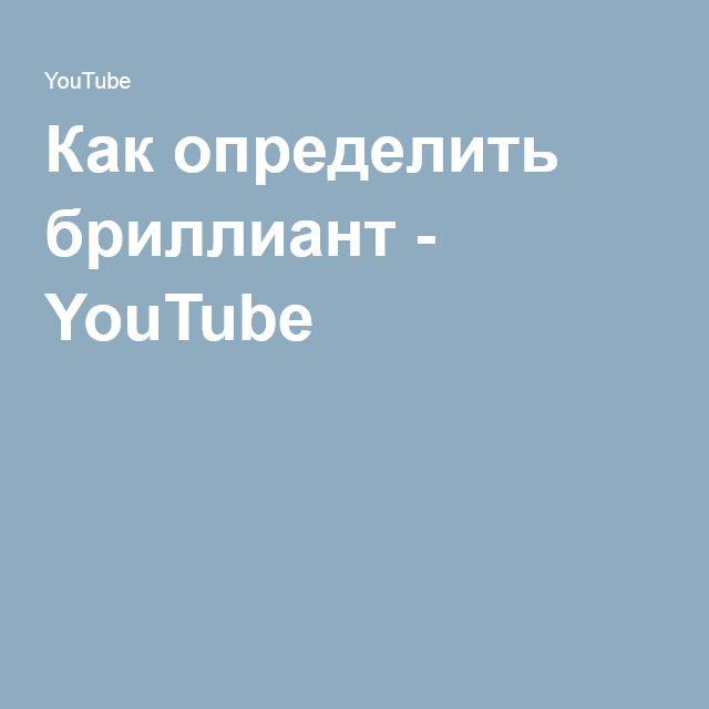 Как определить бриллиант - YouTube