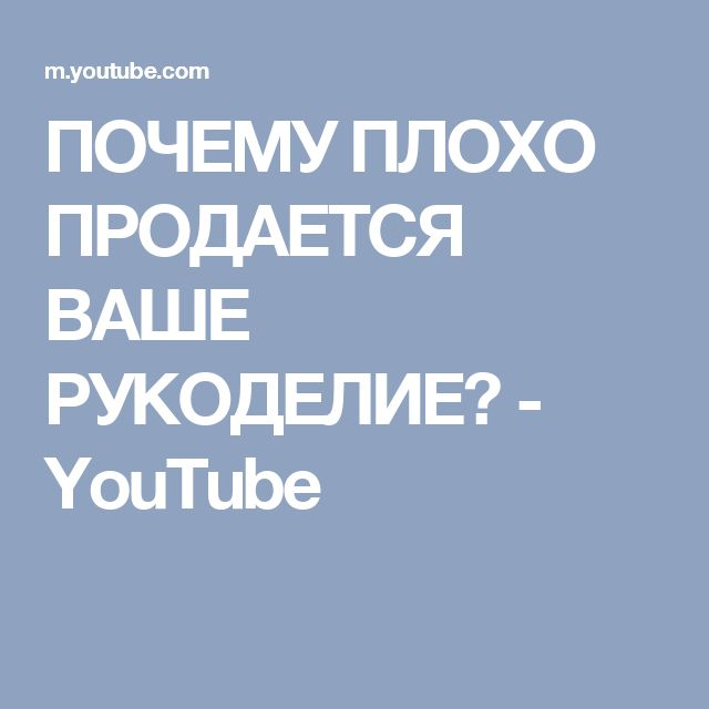 ПОЧЕМУ ПЛОХО  ПРОДАЕТСЯ ВАШЕ РУКОДЕЛИЕ?  - YouTube