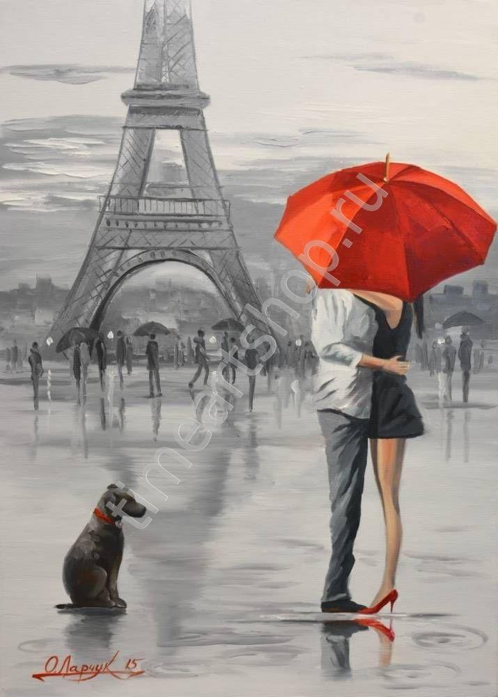 "Ольга Дарчук ""Париж для двоих"", картина раскраска по номерам, размер 40*50см, цена 750 руб."