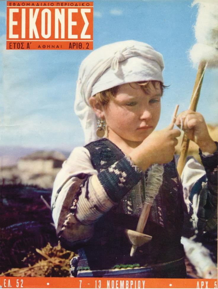 ΕΙΚΟΝΕΣ: Το πλήρες αρχείο των εξώφυλλων (1955-1967)