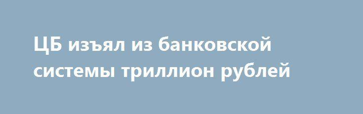 ЦБ изъял из банковской системы триллион рублей http://прогноз-валют.рф/%d1%86%d0%b1-%d0%b8%d0%b7%d1%8a%d1%8f%d0%bb-%d0%b8%d0%b7-%d0%b1%d0%b0%d0%bd%d0%ba%d0%be%d0%b2%d1%81%d0%ba%d0%be%d0%b9-%d1%81%d0%b8%d1%81%d1%82%d0%b5%d0%bc%d1%8b-%d1%82%d1%80%d0%b8%d0%bb%d0%bb%d0%b8/  Во вторник впервые за 6 лет ЦБ провел размещение собственных облигаций. Банкам были предложены купонные бумаги на 150 млрд рублей.Выпуск КОБР был продан полностью, хотя спрос оказался «невысоким», отмечает аналитик…