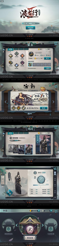 【小金狮】2套风格各异的游戏UI 游戏U...
