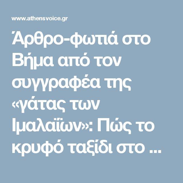 Άρθρο-φωτιά στο Βήμα από τον συγγραφέα της «γάτας των Ιμαλαΐων»: Πώς το κρυφό ταξίδι στο Παρίσι θα φέρει Grexit | www.athensvoice.gr
