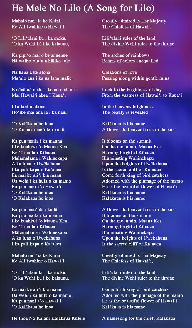 Translation for He Mele No Lilo from Lilo and Stitch   beautiful song
