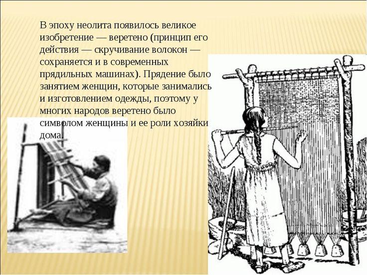 новые занятия людей в период неолита: 16 тыс изображений найдено в Яндекс.Картинках