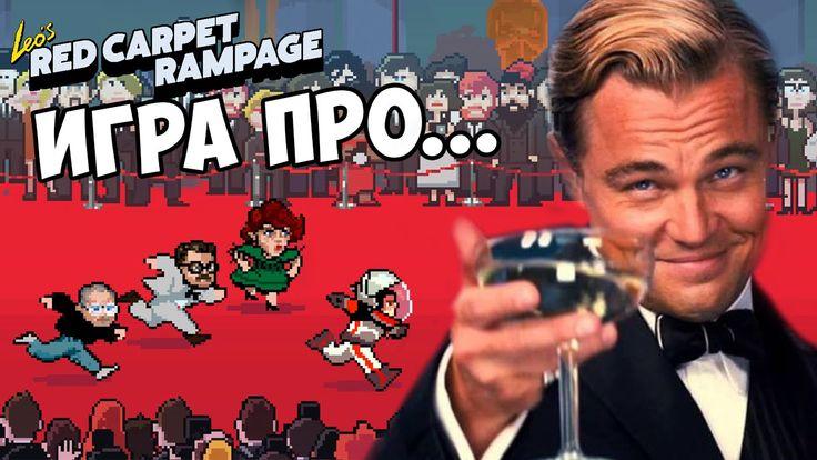 Помог ДиКаприо получить оскар - Leo's Red Carpet Rampage