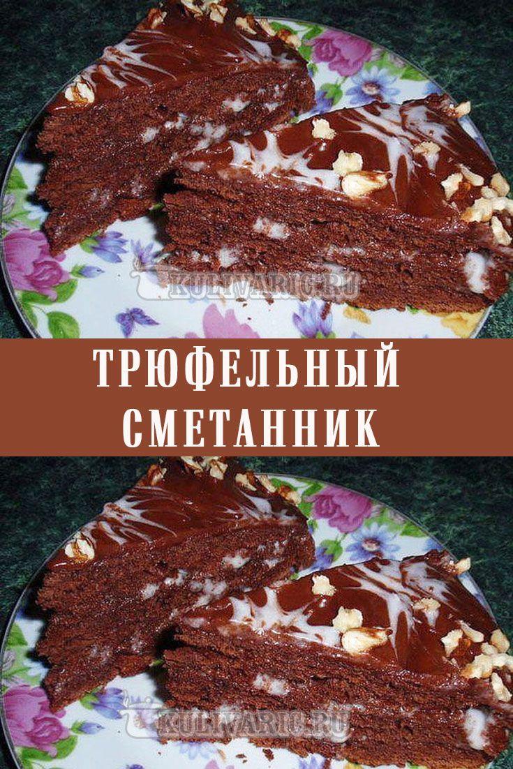 трюфельный сметанник рецепт с фото пошагово сборных команд россии