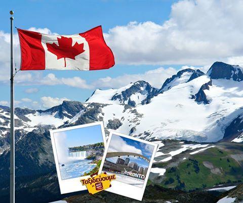 Σε ποια χώρα βρίσκονται ο πύργος του Τορόντο, οι καταρράκτες του Νιαγάρα και τα Βραχώδη Όρη; Στον Κ _ _ _ _ Α, την χώρα του σφενδάμου (maple syrup) και των ξυλοκόπων!