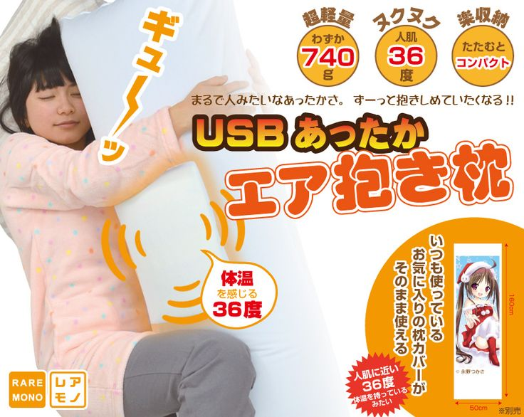 Stay Warm with a USB-Powered, Inflatable Hug Pillow Heated to Exactly Human Body Temperature