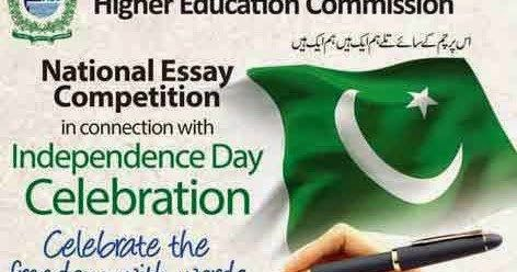 HEC essay writing Competition for 70th Independence day of Pakistan, You can win 100,000