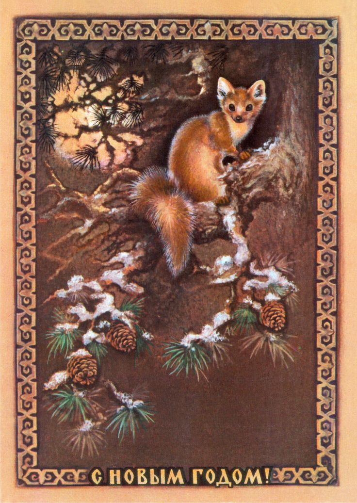 Исаков открытки с новым годом