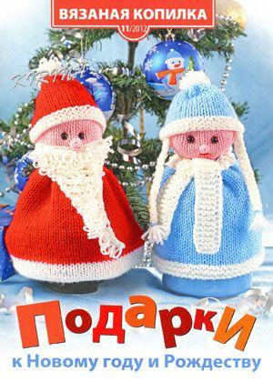 Вязаная Копилка № 11 2012