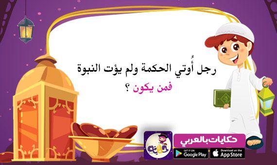 مسابقة رمضانية وفوازير للاطفال مسابقات رمضانية للاطفال بالعربي نتعلم Arabic Kids Ramadan Eid Crafts