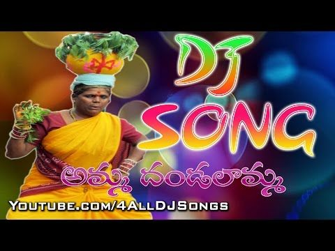Amma dandalamma 2016 bonalu spl dj remix song