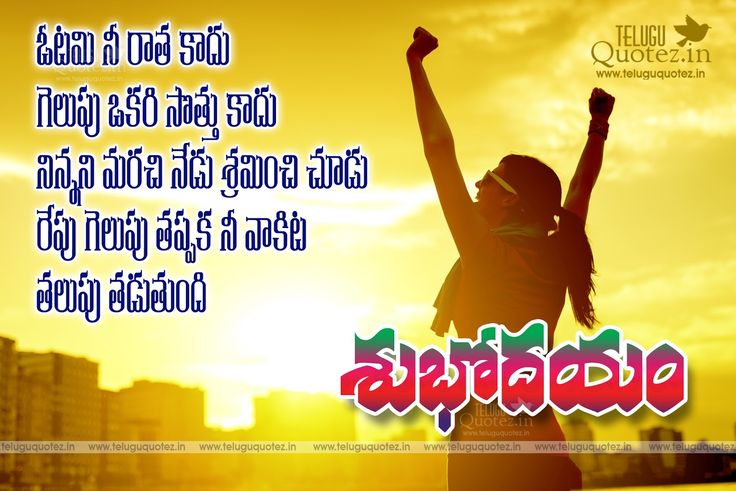Best Positive Good Morning Telugu Quotes About Life   Teluguquotez.in  |Telugu Quotes|