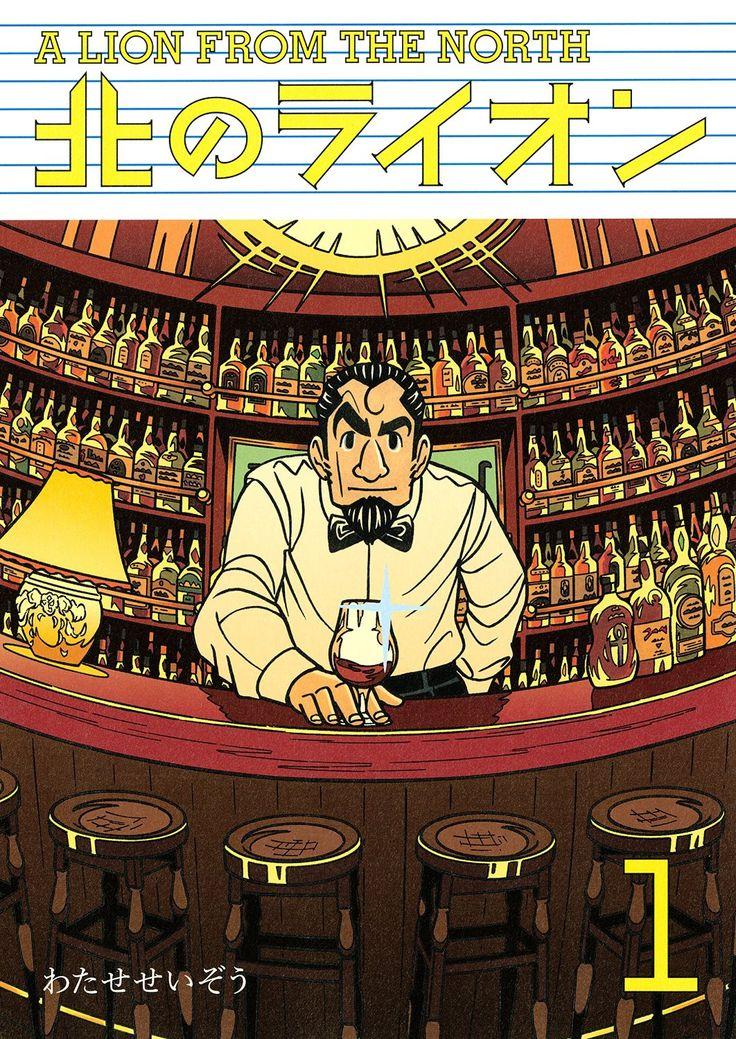 Amazon.co.jp: 北のライオン(1) 電子書籍: わたせせいぞう: Kindleストア