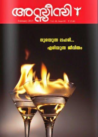 CATHOLIC BOOKS ONLINE: ASSISI MALAYALAM CHRISTIAN MAGAZINE FEBRUARY EDITI.